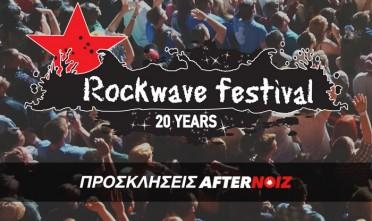 προσκλήσεις rockwave festival