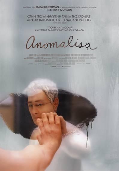 Anomalisa-movie