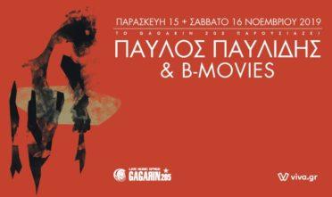 Παυλος Παυλίδης & B-Movies