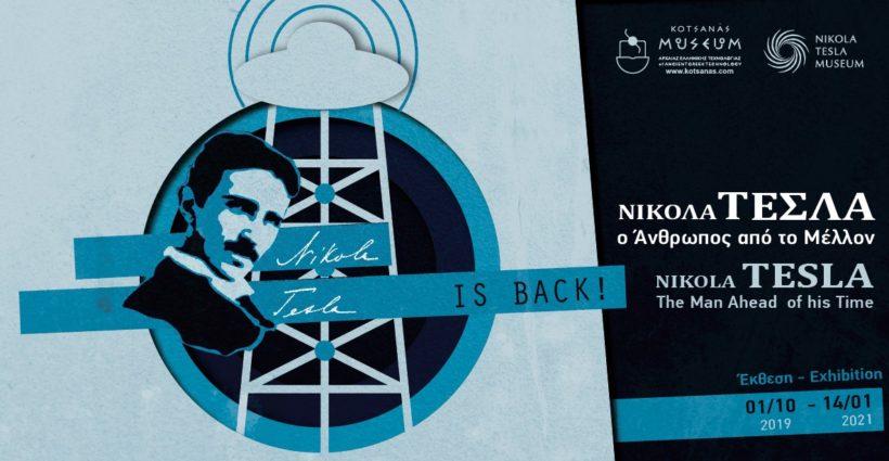 nikola-tesla-ekthesi
