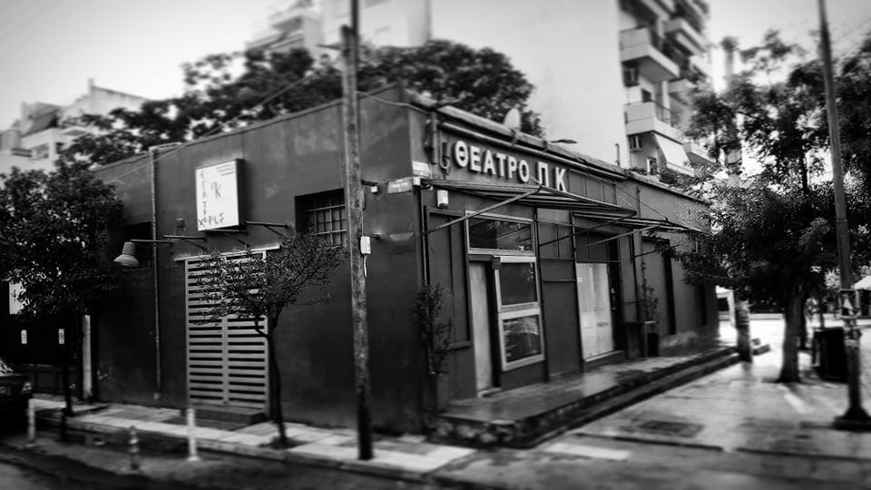 Θέατρο ΠΚ
