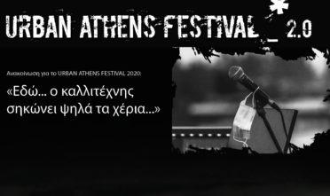 akirosi-Urban-Athens-Festival