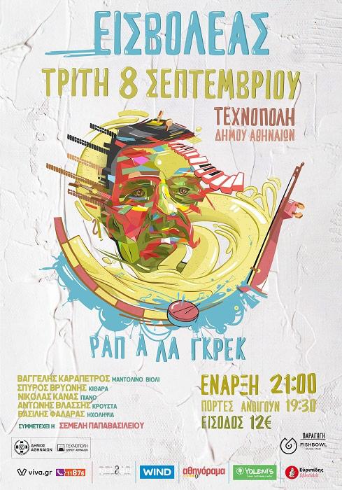 eisvoloeas-rap-ala-grek