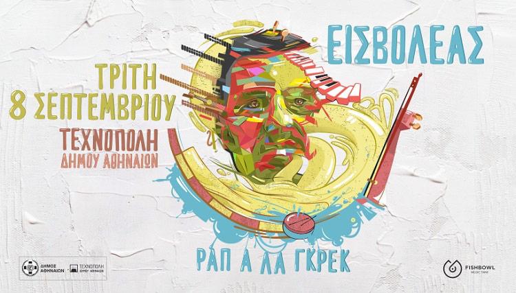 ΕΙΣΒΟΛΕΑΣ-banner