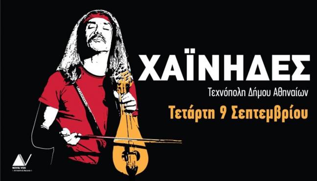 xainides