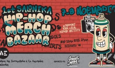 alonika HIP-HOP MERCH OF THE BANDS BAZAAR