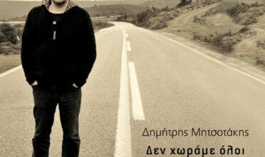dimitris-mitsotakis
