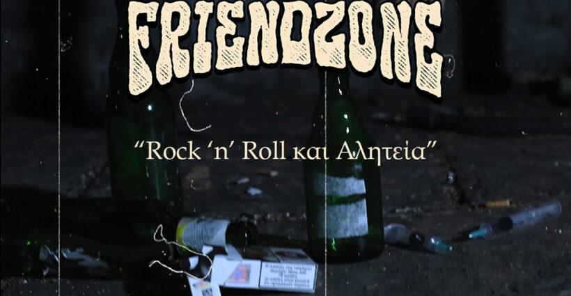Friendzone-Single-Cover