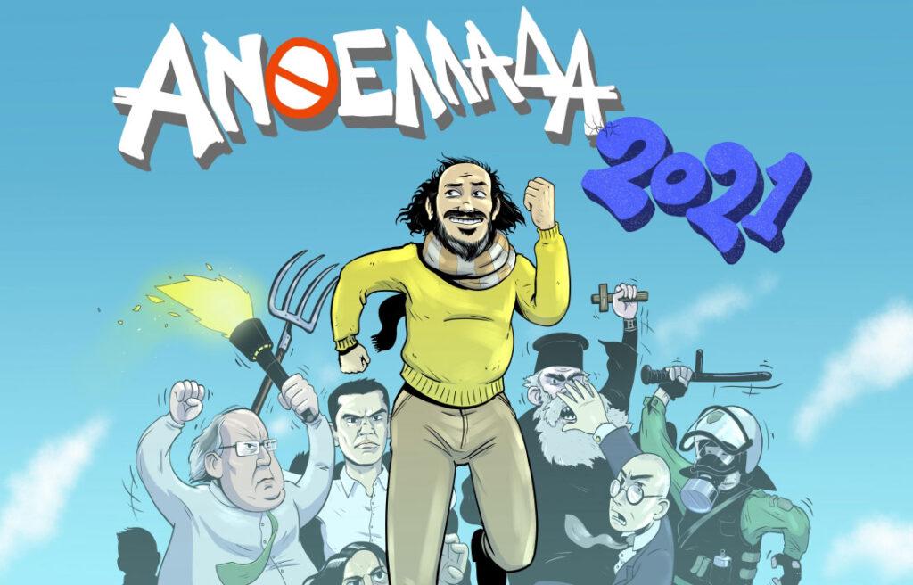 Anti-Greece-2021-cover