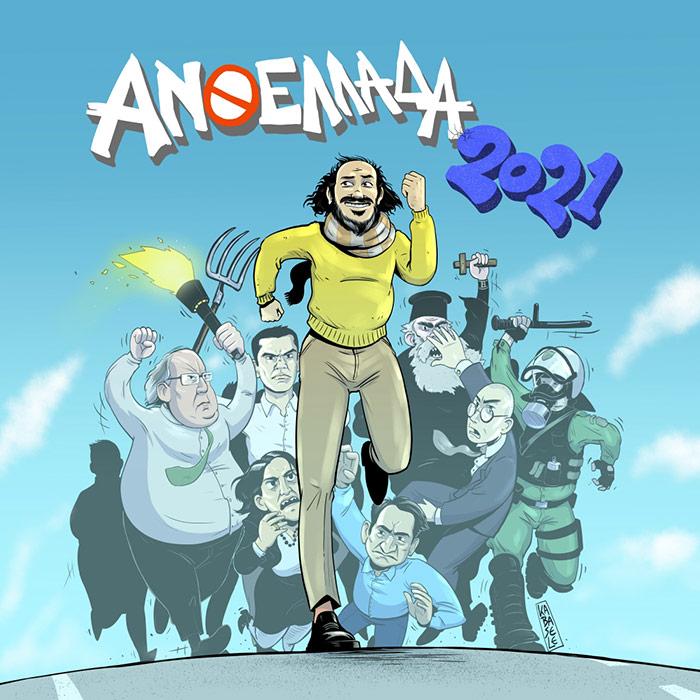 Anti-Greece-2021