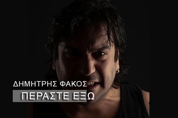 PERASTE-EKSO