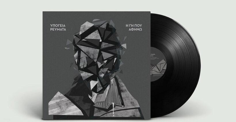 Ypogeia-Revmata-Vinyl-MockUp_white_m