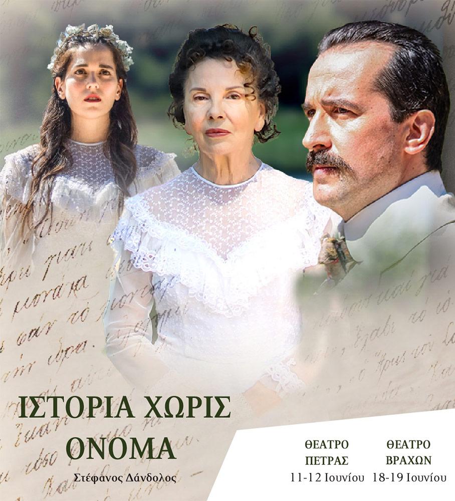 istoria-xoris-onoma-3