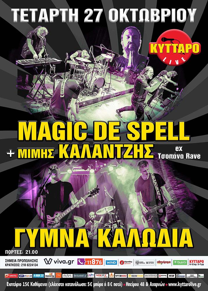 kyttaro-magic-de-spell-kalantzids-gimna-kalodia-live