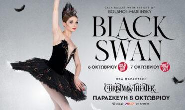black-swan-show